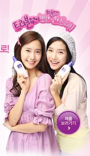 ki bum dan So Eun pernah maen iklan sama yoona…tau kan yoona dan